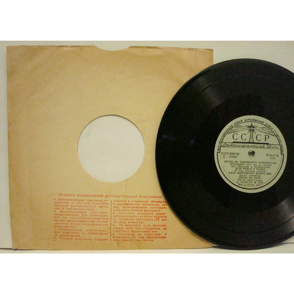 Mukesh, Lata Mangeshkar Songs From Indian Movie Shree 420 (8 inch)