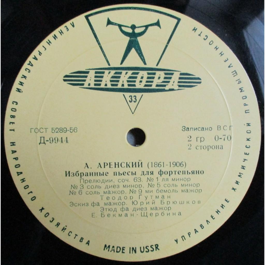 GOLDENWEISER GUTMAN BRYUSHKOV BEKMAN-SHCHERBINA Arensky Selected Piano Pieces AKKORD 1st D9943 NM