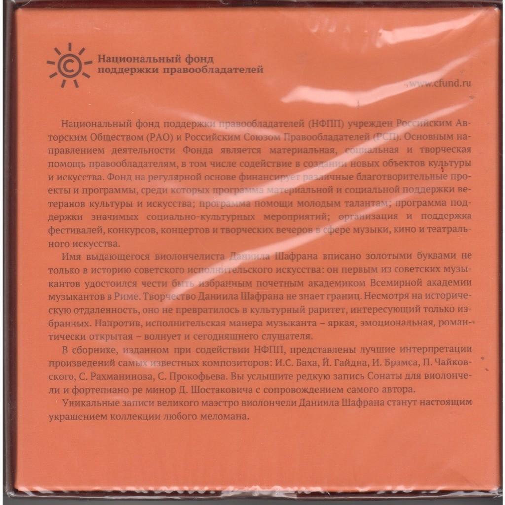 DANIIL SHAFRAN Great Performers Vol.3 5CD BOX RUS NEW