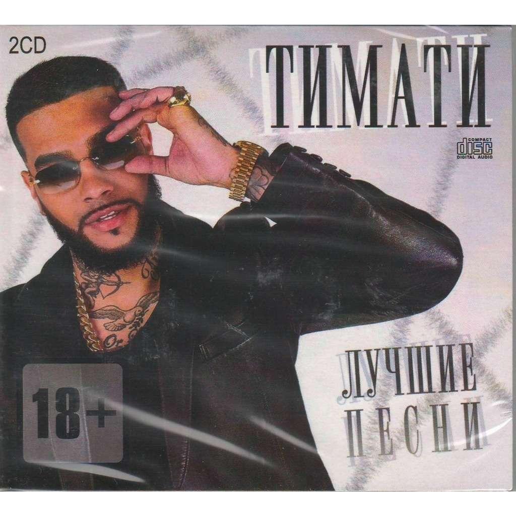 Тимати (Timati) Лучшие Песни (Best Of) 2xCD Digipak