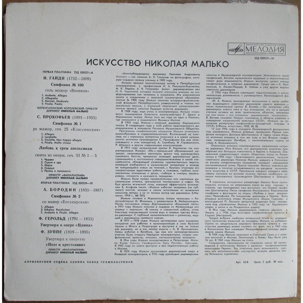 Nicolai Malko Art of Nicolai Malko Haydn Prokofiev Borodin Herald Zuppe MELODIYA 2LP D030327 NM/MINT