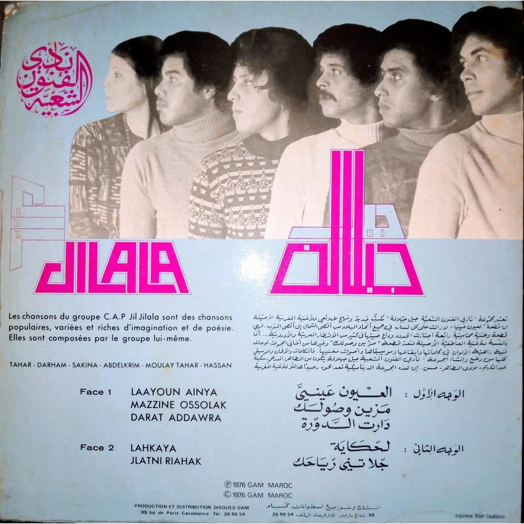 Jil Jilala Laayoun Aïnya