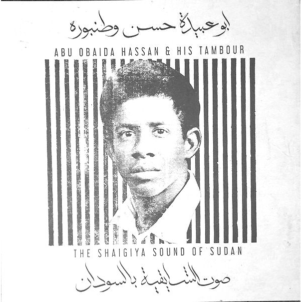 Abu Obaida Hassan & His Tambour The Shaigiya Sound Of Sudan