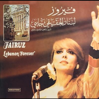 Fairuz Lebanon forever