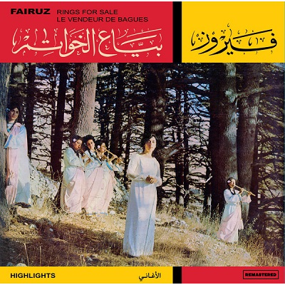 Fairuz BAYAA AL KHAWATEM - Rings for sale (HIGHLIGHTS)