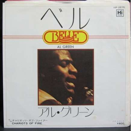 AL GREEN Belle/Chariots Of Fire