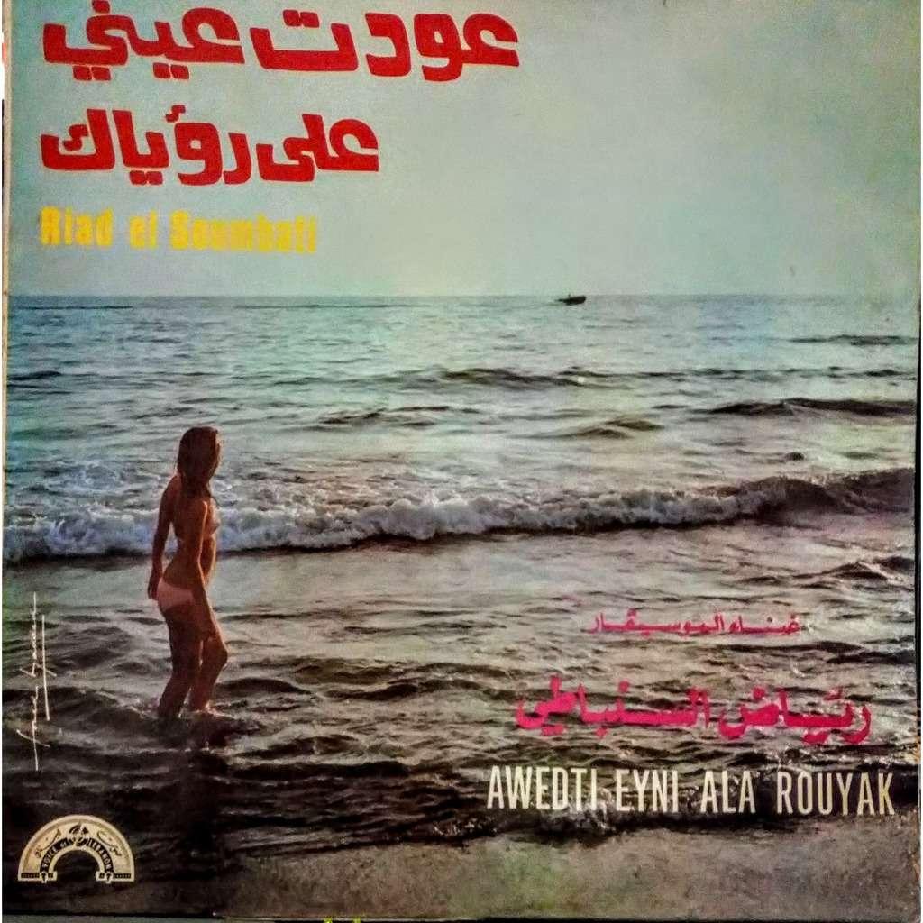 Riad El Sounbati رياض السنباطي عودت عيني على رؤياك = Awedti Eyni Ala Rouyak