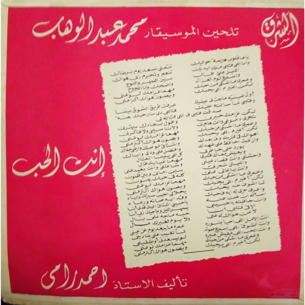 Oum Kalthoum Enta El Houb (تسجيل استوديو)