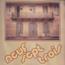 NEUF SEPT TROIS - Serge Germa - Maxi x 1