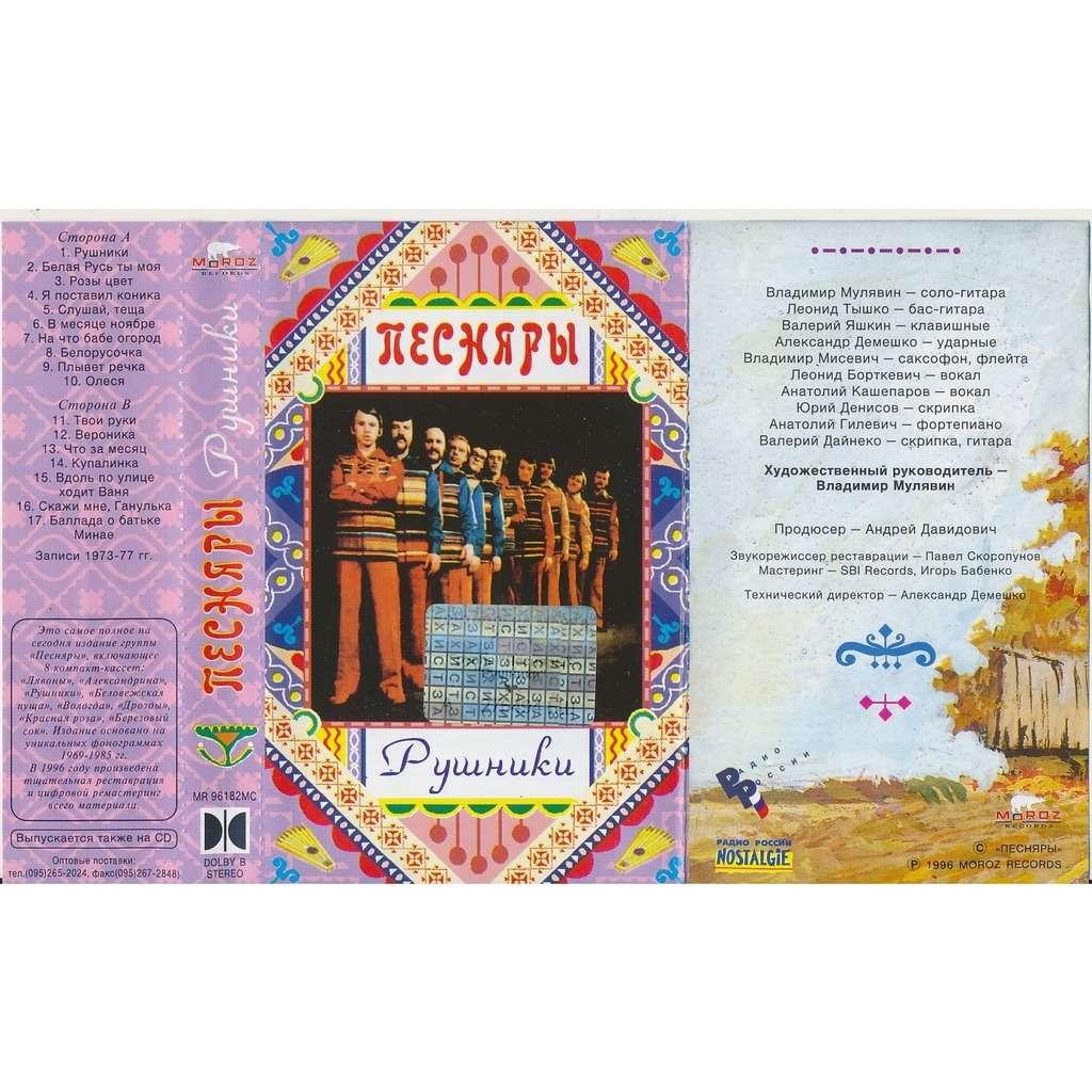 Pesnyary rushniky Tapestry 1973-1977