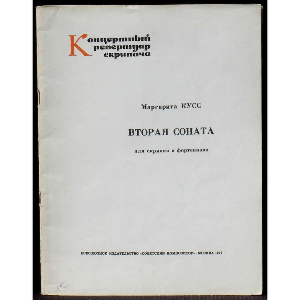 Partition / Score Margarita Kuss Маргарита Кусс Partition / Score Margarita Kuss Маргарита Кусс Sonate violon & piano 3 1985