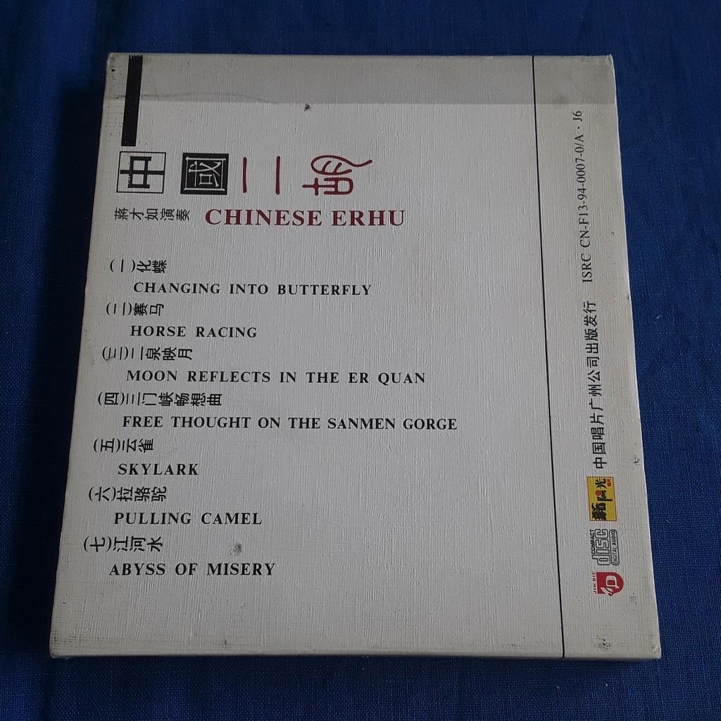 Jiang cairu Chinese erhu