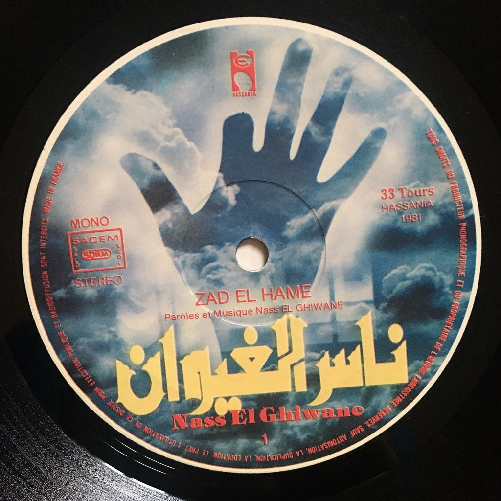 Nass El Ghiwane Zad El Hame