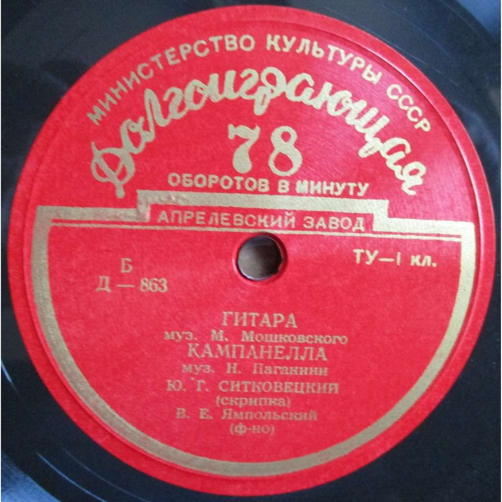YULIAN SITKOVETSKY Moszkowski Paganini Saint-Saens Rec.1952 PRE-MELODIYA 78LP 10 D863 MINT/EX