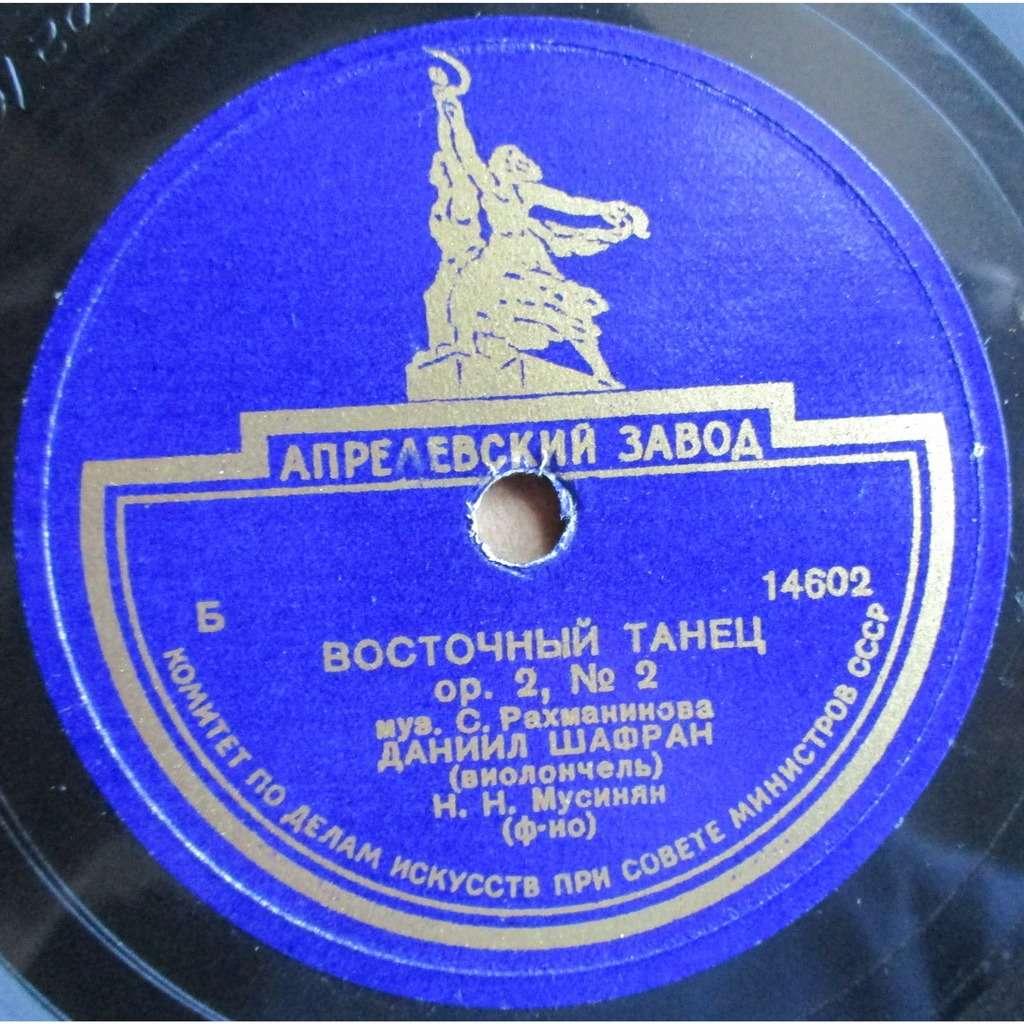 DANIIL SHAFRAN Rachmaninov Oriental Dance Rec.1947 APRELEVSKY ZAVOD 1ST 78rpm 10 EX