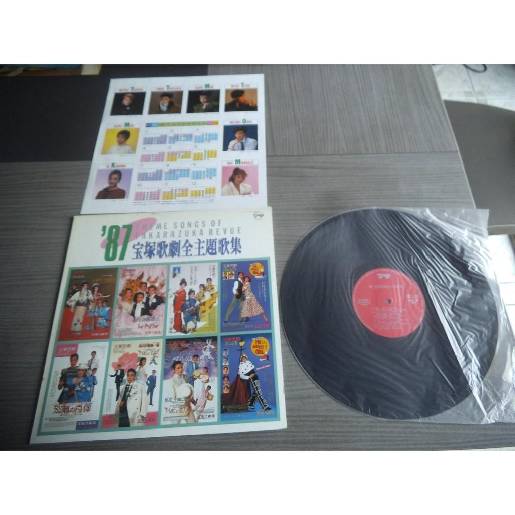 takarazuka revue theme songs 87