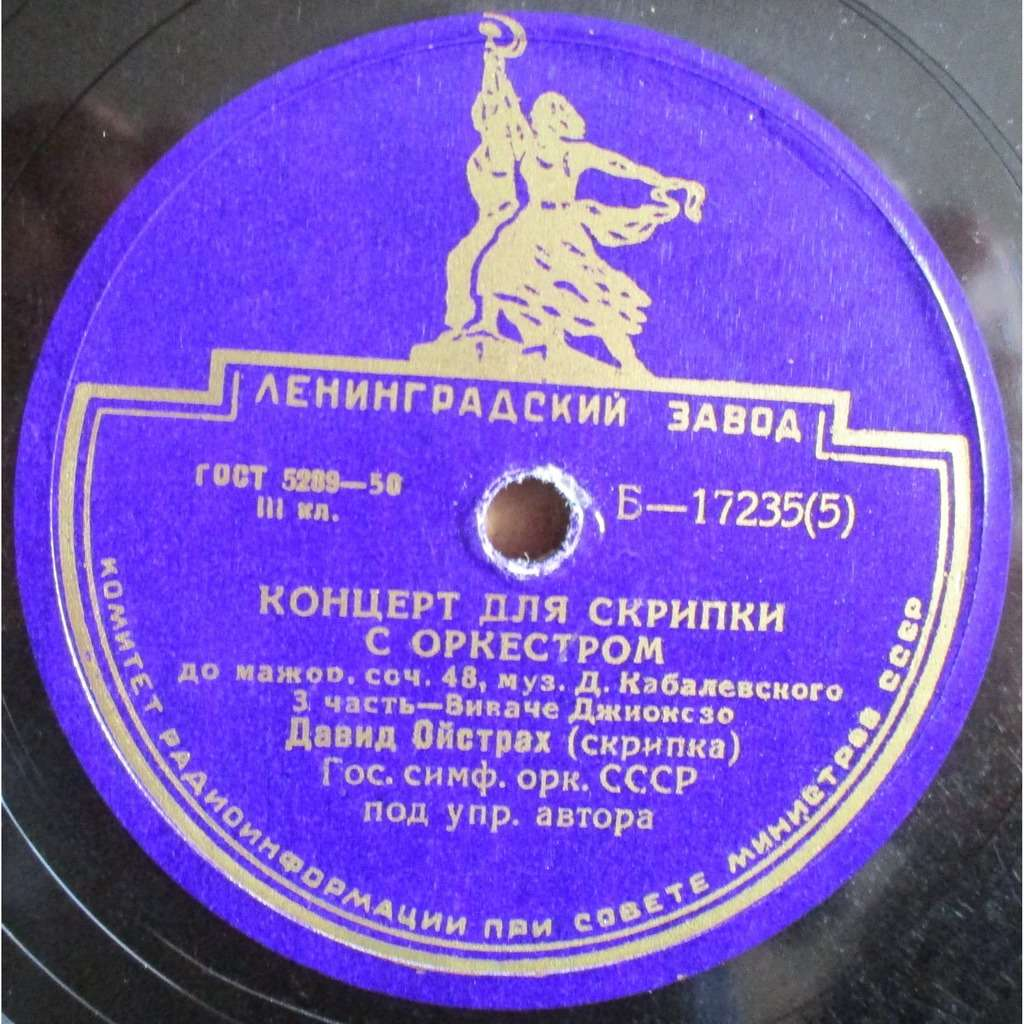 David Oistrakh Kabalevsky Violin Concerto Part 3 Rec.1949 LENINGRAD ZAVOD 78rpm 10NM