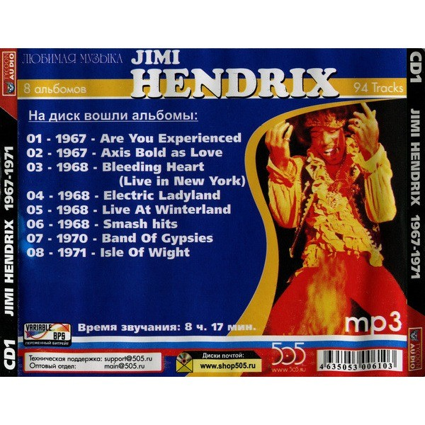 Jimi Hendrix MP3 Collection - CD1 1967-1971 (8 albums on 1 CD)