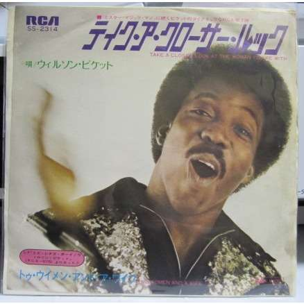 WILSON PICKETT Take A Closer Look At The Woman You're With/Two Women And A Wife