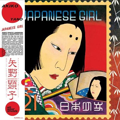 Akiko Yano Japanese Girl