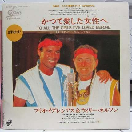 Julio Iglesias & Willie Nelson To All The Girls I've Loved Before/I don't Want Wake You -test press-
