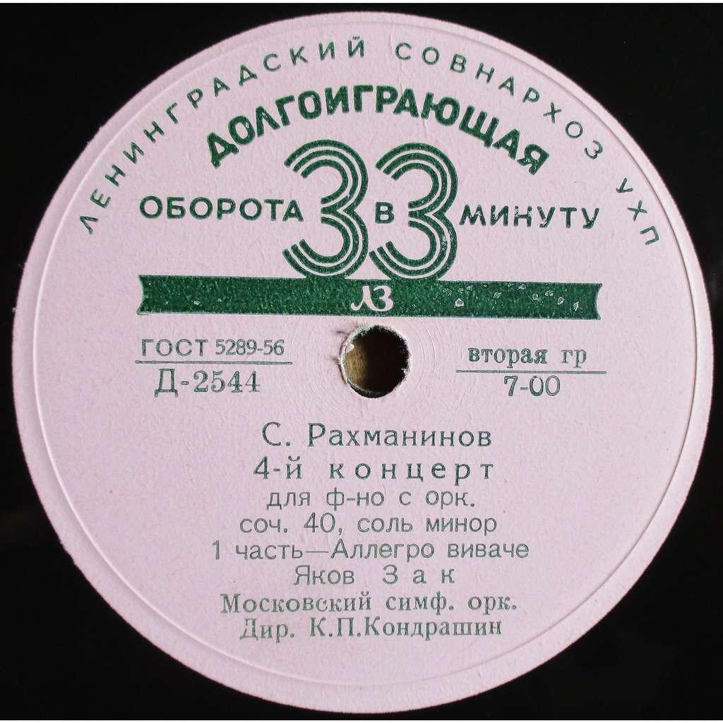 Yakov Zak Rachmaninov Piano Concerto 4 KONDRASHIN Rec.1955 PRE-MELODIYA 1st D2544 NM