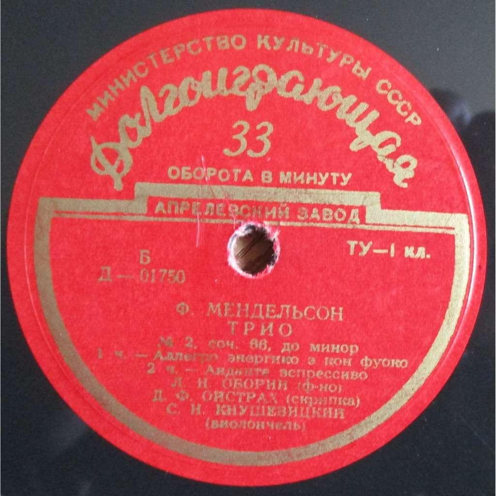 OBORIN OISTRAKH KNUSHEVITSKY Mendelssohn Piano Trio 2 Rec.1954 PRE-MELODIYA 1st D01750 MINT-