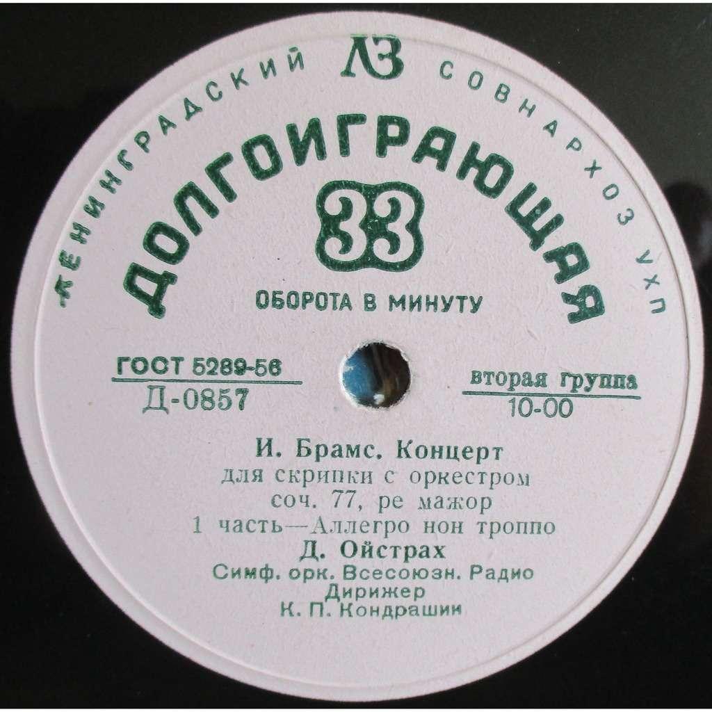 David Oistrakh Brahms Violin Concerto Rec.1952 KONDRASHIN PRE-MELODIYA 1st D0289 NM