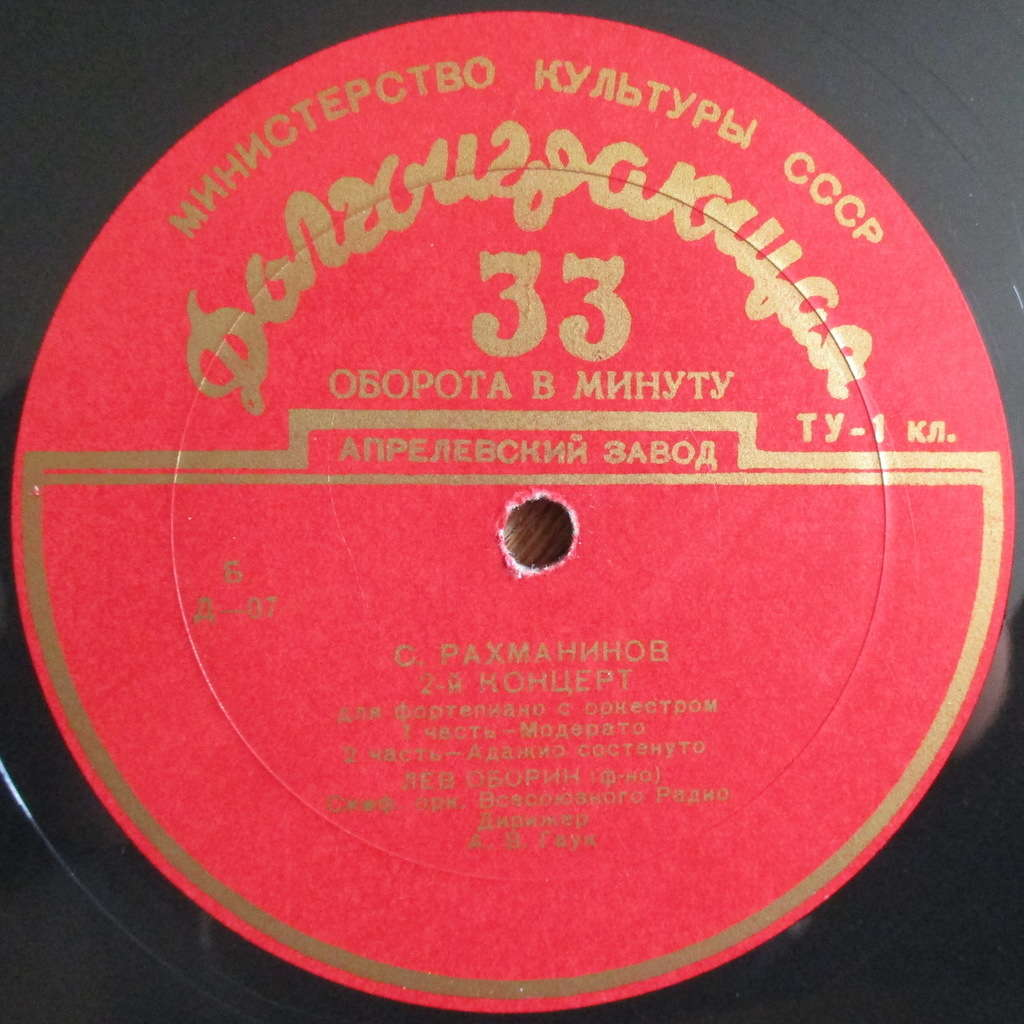 LEV OBORIN Rachmaninov Piano Concerto 2 GAUK Rec.1951 PRE-MELODIYA 1st D07 NM-