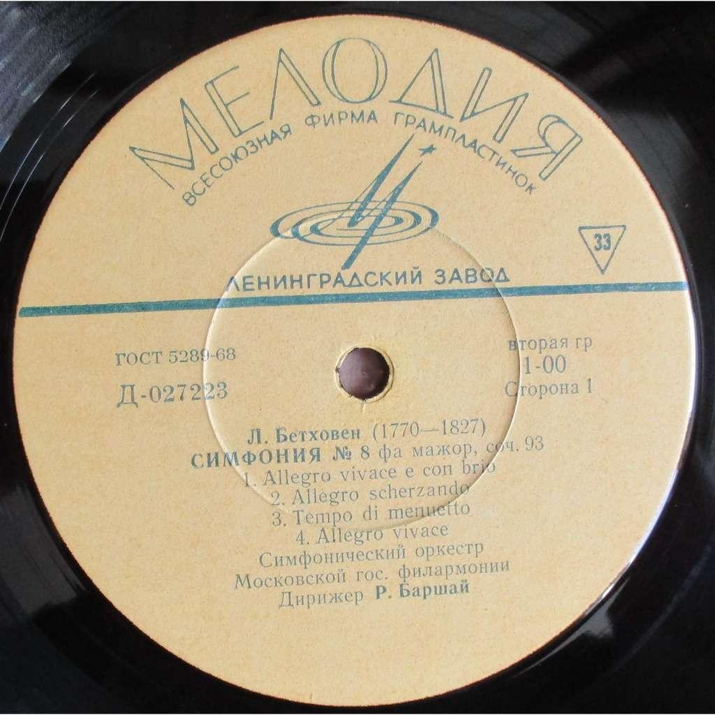 RUDOLF BARSHAI Revol Bunin Symphony 5, Beethoven Symphony 8 Rec.1970 MELODIYA D027223 MINT