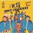 minyo crusaders = minyo crusaders echoes of japan = エコーズ・オブ・ジャパン