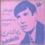 BEKAKCHI KHIER - Khali Ya Khali / Ouine M'Hamelni Ya Lasmar - 45T (SP 2 titres)