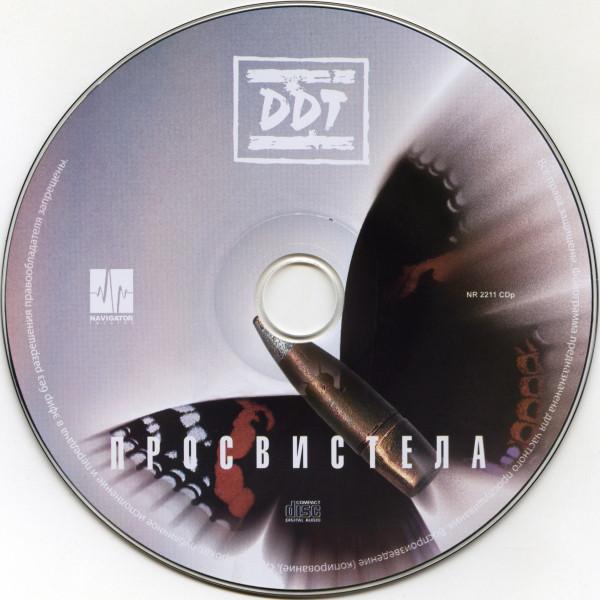 DDT Prosvistela