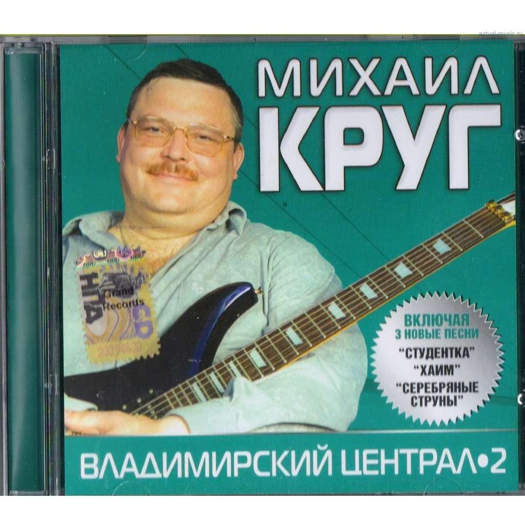 Mikhail Krug Vladimirskiy Tsentral 2