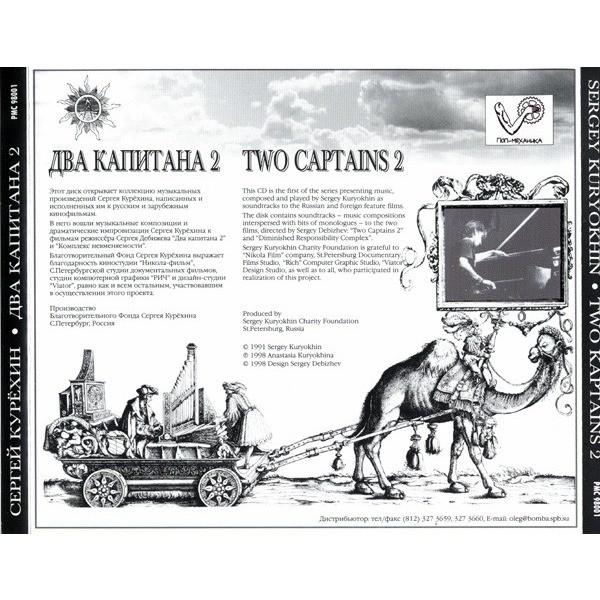 Sergey Kuryokhin Dva Kapitana 2