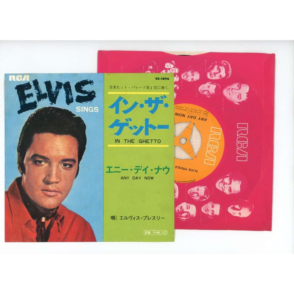 elvis presley 1 japan 45 in the ghetto 1969 RCA SS 1896