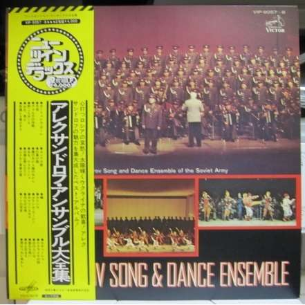 Alexandrov Song And Dance Ensemble Of The Soviet A Alexandrov Song And Dance Ensemble Twin Deluxe