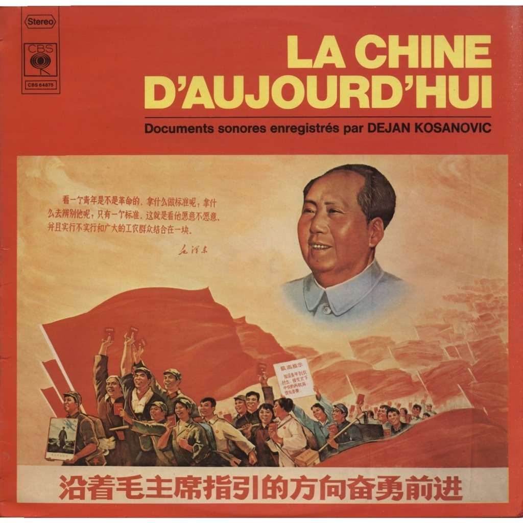 DEJAN KOSANOVIC, Anne Revel-Bertrand La Chine d'Aujourd'hui documents sonores enregistrés par Dejan Kosanovic