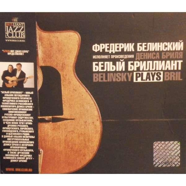 Frederic Belinsky Belinsky Plays Bril