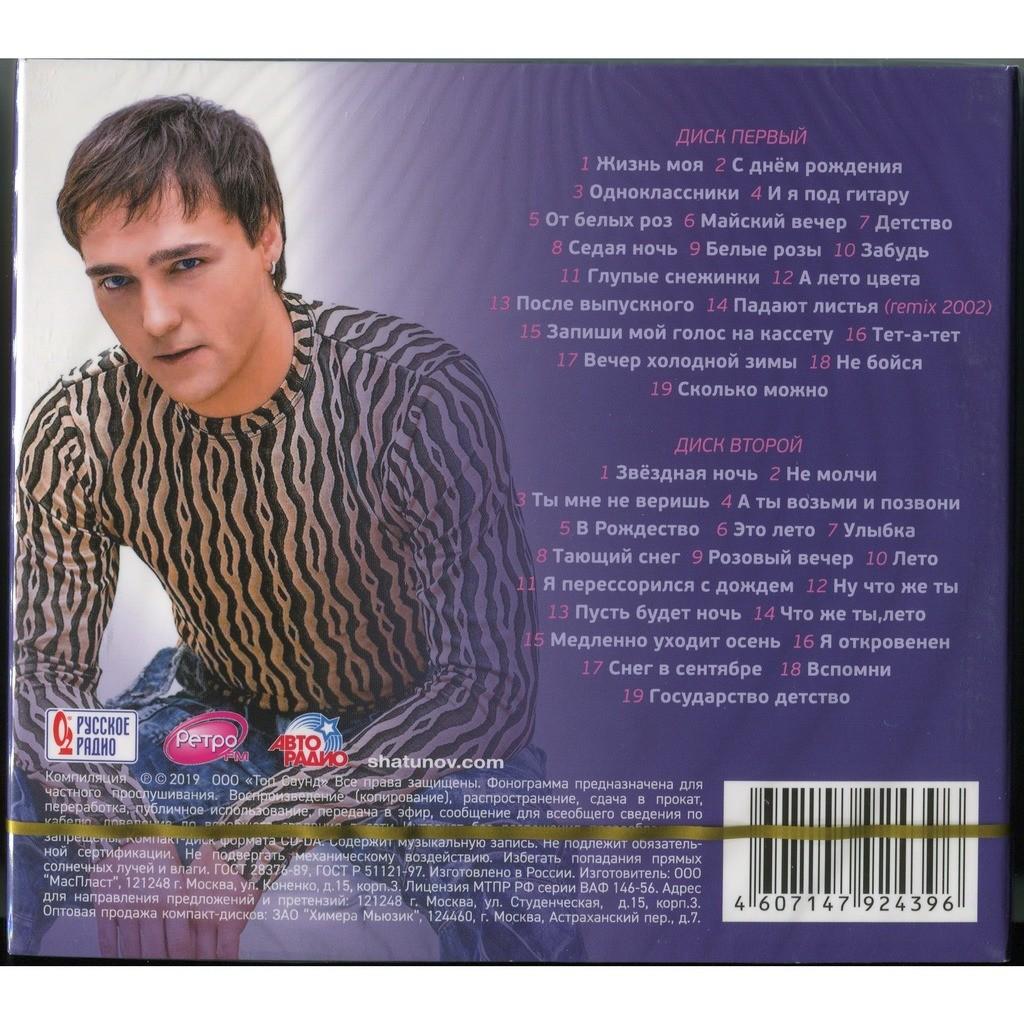 Юрий Шатунов (Yury Shatunov) Лучшее (Best Of / Greatest Hits) 2xCD Digipak - New & Factory-Sealed (2019)