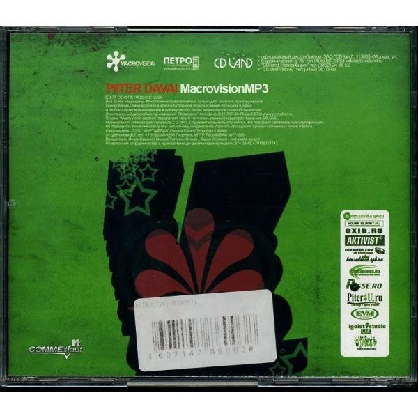 DJ Gluk Piter Davai - MacrovisionMP3