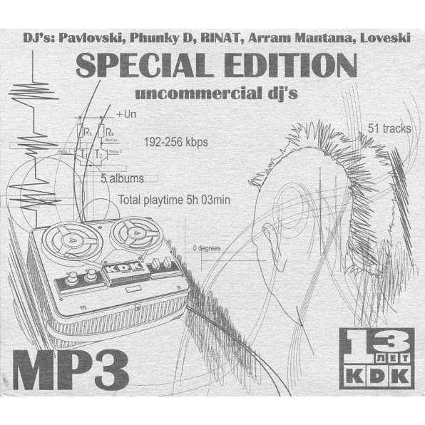 DJ: Pavlovski/Phunky D/Rinat/Arram Mant/Loveski 13 Лет KDK - MP3 Special Edition. Uncommercial Dj's