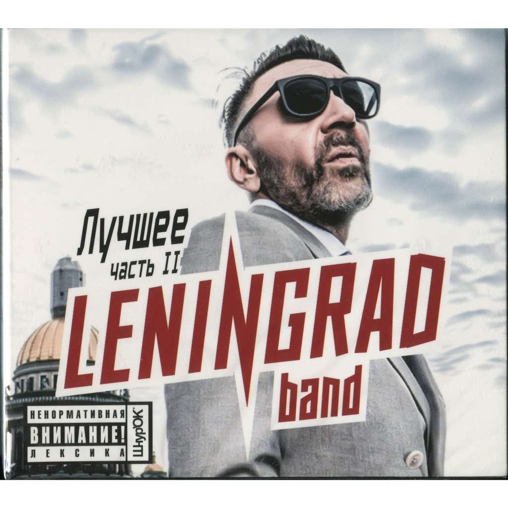 Leningrad Luchshee ( Best) Part II