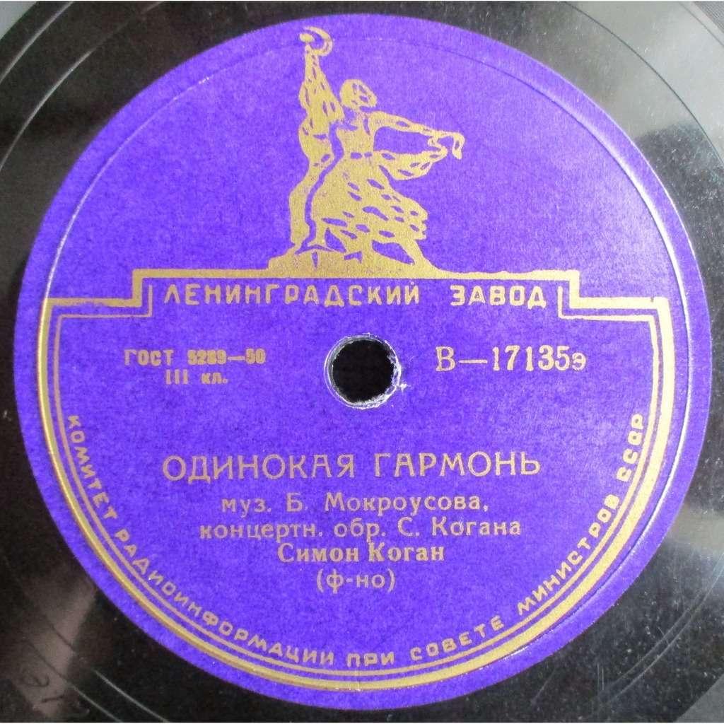SIMON KOGAN Mokrousov Solovyev-Sedoy Rec.1949 LENINGRAD ZAVOD 78rpm 10 EX