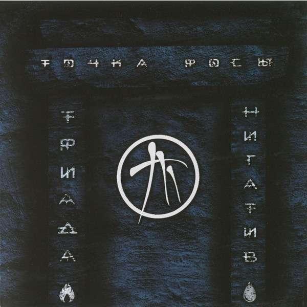 Triada / Nigativ Tochka Rosy
