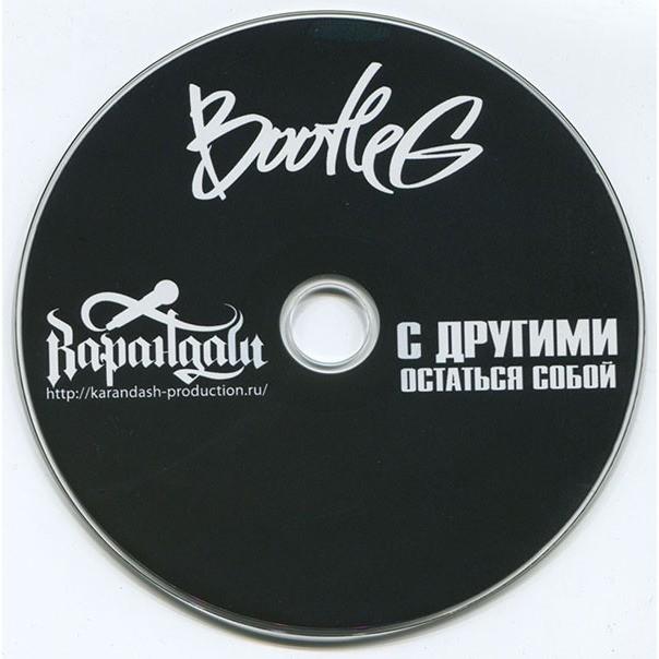 Karandash S Drugimi Ostatsy Soboy (Bootleg)