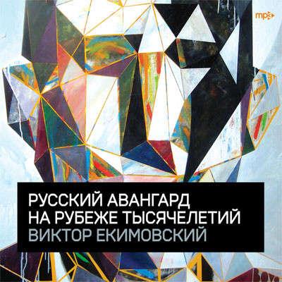 Viktor Ekimovsky Russian Avant-Garde At the Turn of the Millennium