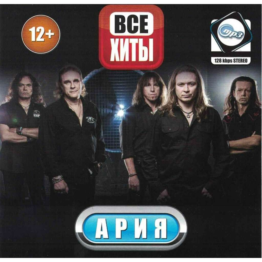 Aria (Russian Band) Music Collection. All Hits in MP3 format