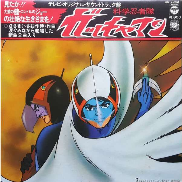 Bob Sakuma Kagaku Ninja-tai Gatchaman