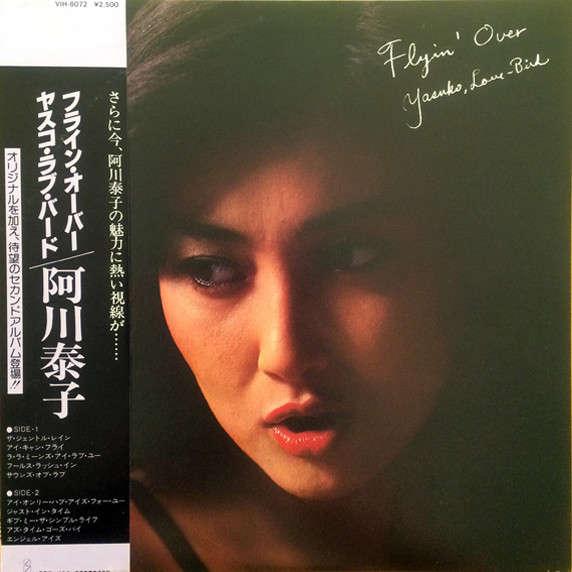 Yasuko Agawa Flyin' Over Yasuko, Love-Bird